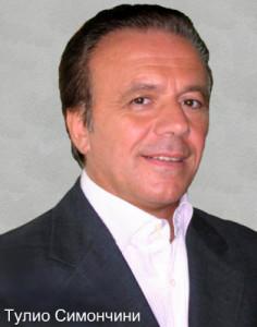Тулио Симончини - лечение рака. Отзывы